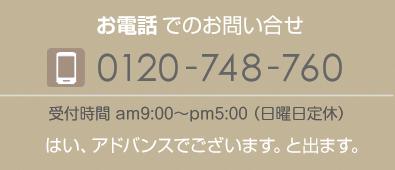 お問い合せ電話番号